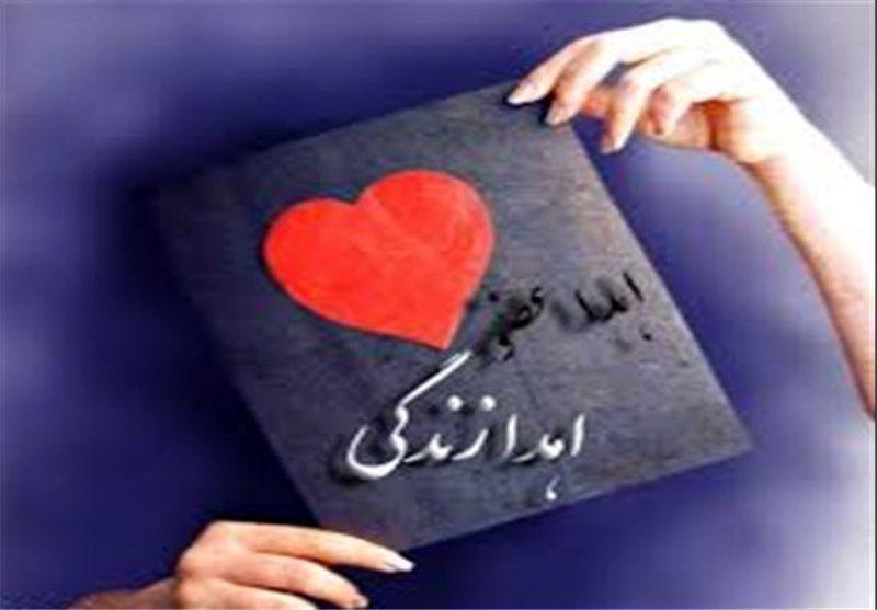 اهدای اعضای جوان اصفهانی به سه بیمار نیازمند