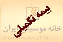 هفته آینده؛ فراخوان ثبت نام بیمه تکمیلی خانه موسیقی