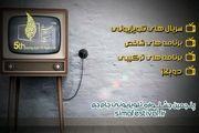 برنامه نود در بین برنامه های برتر سال 97/ شیوه رای دادن مردم به برنامه های تلویزیونی اعلام شد