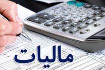 بخشودگی کامل جرائم مالیاتی تا 4 آبان ماه در اصفهان
