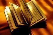 دانلود جز 25 قرآن پرهیزگار