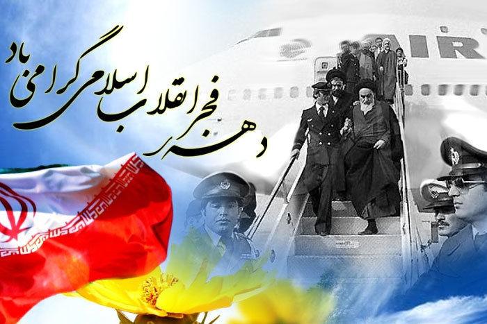 در دهه فجر خواهان این هستیم شادی انقلاب اسلامی را به روستاها ببریم