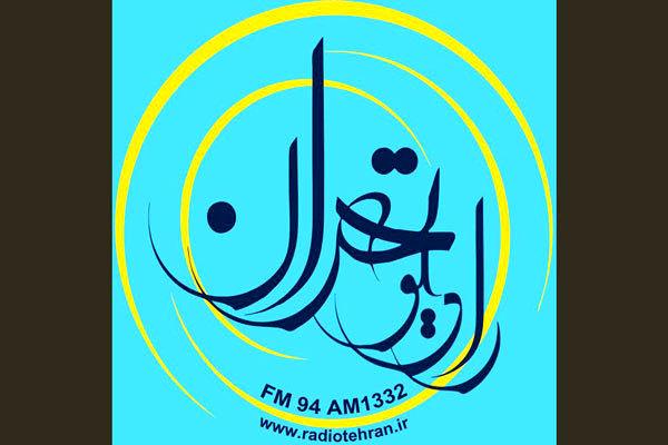 «صدای پای بهار» از رادیو تهران میآید