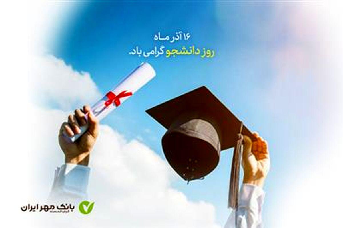 طرح های ویژه بانک مهر ایران برای دانشجویان