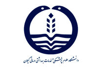 بیانیه دانشگاه علوم پزشکی گیلان به مناسبت فرا رسیدن روز 13 آبان