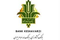 عملکرد بانک کشاورزی، رضایت دولت و مجلس را در پی داشته است