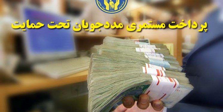 پرداخت بیش از ۱۷۵ میلیارد تومان مستمری به مددجویان کمیته امداد در اصفهان