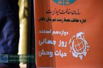 مراسم گرامیداشت روز جهانی حیات وحش در شهرستان دلفان برگزار شد