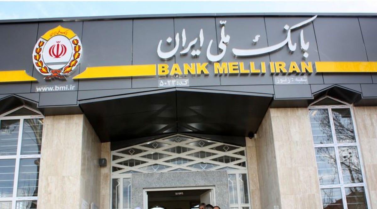 93 سال خدمت/ ادای دین بانک ملی ایران به طبیعت