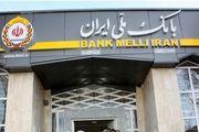 رتبه برتر روابط عمومی بانک ملی ایران در فاز تاثیرگذار بلوغ رسانه های دیجیتال