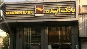 «هدیه»؛ طرح جدید بخشودگی جرائم تأخیر بانک آینده