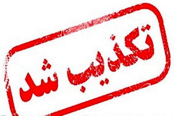 تکذیب خبر قطع ارتباط شعبه هامبورگ بانک ملی ایران