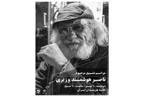 ناصر هوشمندوزیری از مقابل خانه هنرمندان به سمت لواسان تشییع می شود