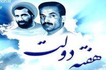زمان بندی برنامه های هفته دولت در خوزستان اعلام شد / وزیر نفت به خوزستان سفر می کند