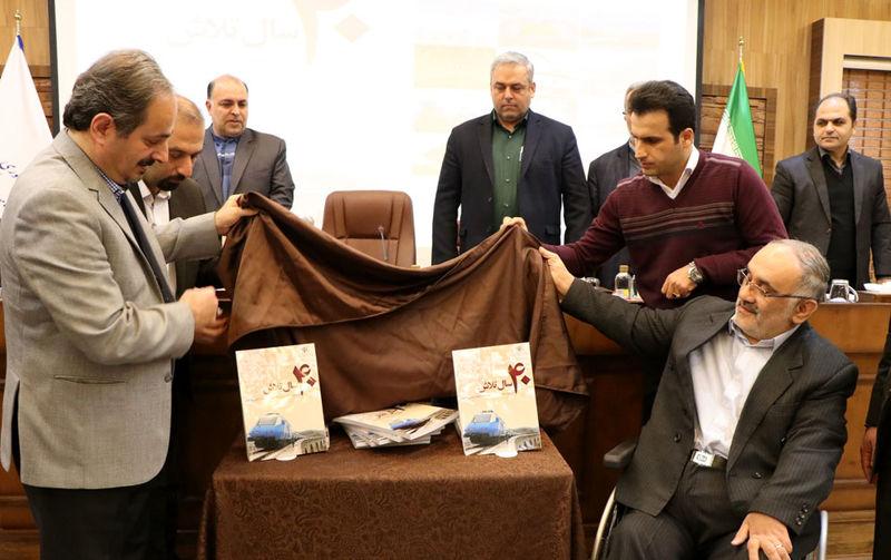 مراسم رونمایی از «کتاب 40 سال تلاش» در سالن مدیریت و برنامه ریزی گیلان