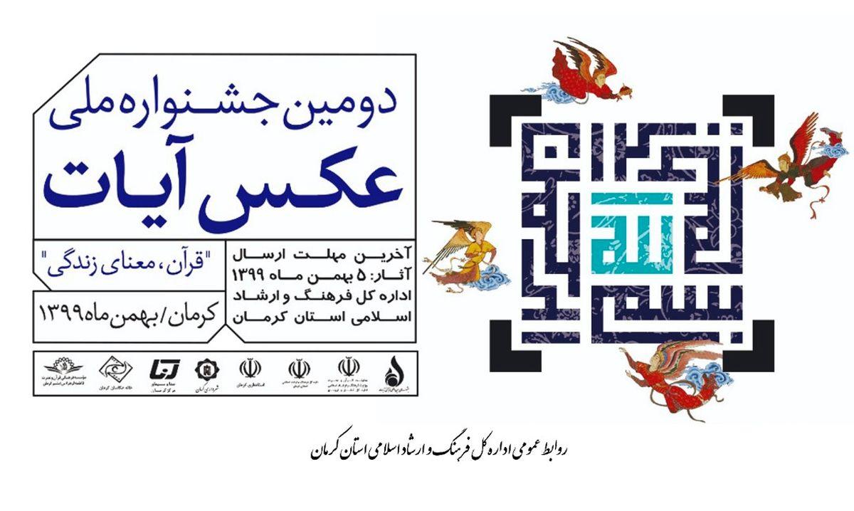گستردگی محورهای جشنواره عکس آیات کمکی برای مشارکت همگانی است/مفاهیم قرآنی جهانی است