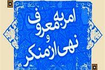 230 برنامه برای بزرگداشت هفته احیای امر به معروف و نهی از منکر در آذربایجان غربی در نظر گرفته شده است