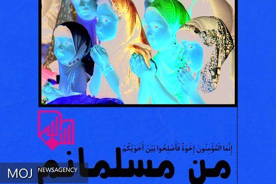 نمایشگاه «من مسلمانم» برگزار میشود