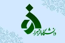 فاز اجرایی ساماندهی علائم و نشانه ها دانشگاه الزهرا(س) آغاز شد