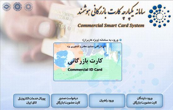سامانه هوشمند کارت بازرگانی تا اطلاع ثانوی قطع است