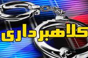 دستگیری کلاهبردار ۳۰۰ میلیارد ریالی در گلستان