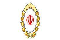در کانال بانک ملی ایران در بله نظر بدهید و جایزه بگیرید!
