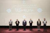 آیین تکریم و معارفه مدیران روابطعمومی بنیاد سینمایی فارابی برگزار شد
