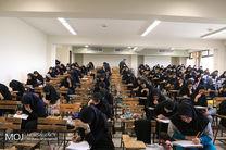 اتمام اولین روز کنکور 97 در کرمانشاه