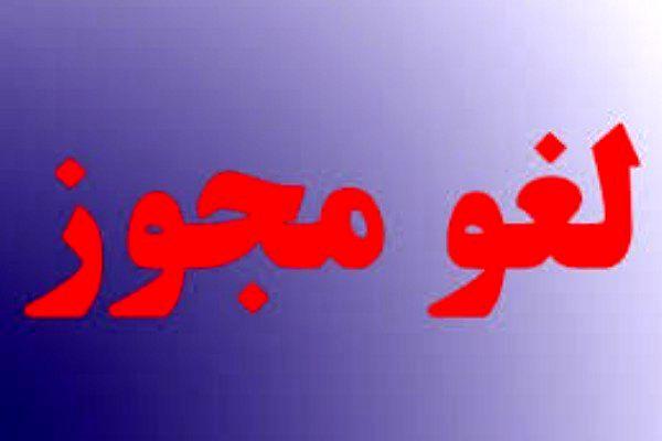لغو مجوز 4 کاریابی در استان اصفهان