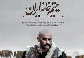 اکران فیلم سینمایی یتیم خانه ایران در لندن