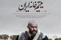 «یتیمخانه ایران» در شبکه نمایش خانگی توزیع شد