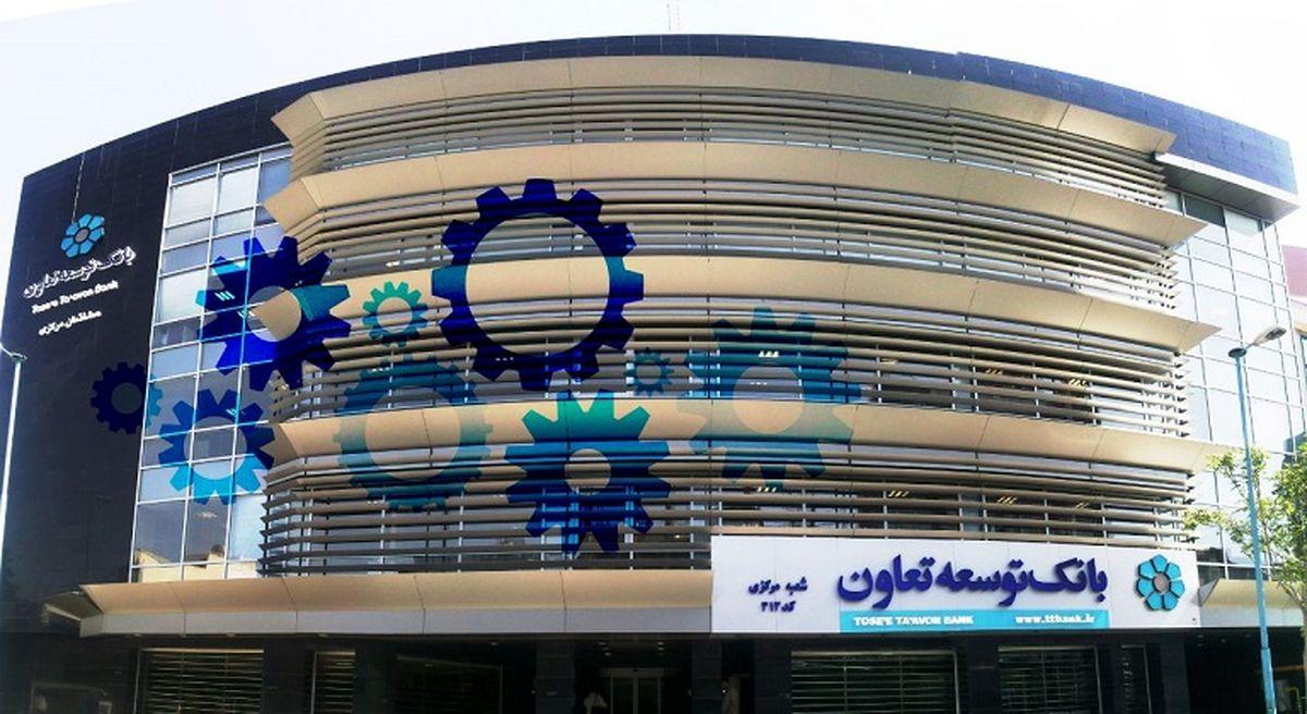 امهال بیش از 129 هزار پرونده تسهیلاتی توسط بانک توسعه تعاون