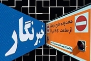 اطلاعیه شهرداری تهران در مورد ارائه طرح ترافیک خبرنگاران