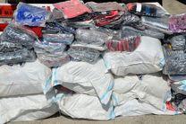 کشف محموله یک میلیاردی پوشاک قاچاق در بندرلنگه
