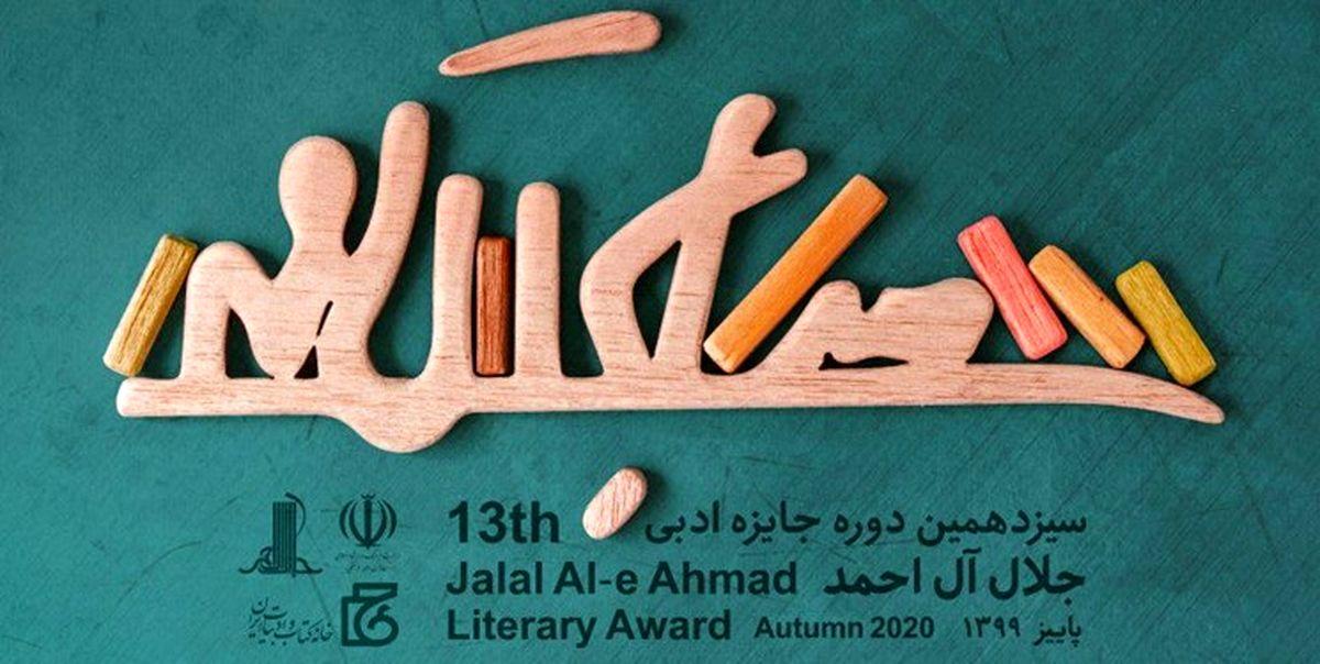 سیزدهمین جایزه جلال آل احمد به ایستگاه پایانی رسید