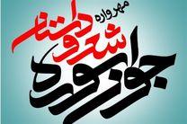 مهرواره شعر و داستان جوان سوره تا یکم آذر ماه تمدید شد