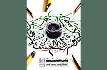 نمایشگاه حروف نگاری پوستر اسماء الحسنی افتتاح می شود