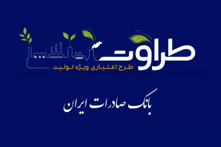 حمایت بانک صادرات ایران از سازندگان مسکن