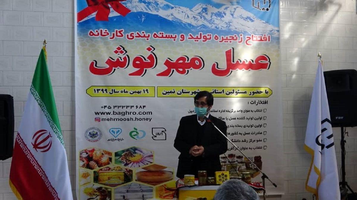 افتتاح واحد بسته بندی عسل مهرنوش با ظرفیت 1500 تن در اردبیل