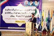 آغاز عملیات اجرایی ایجاد 200 کیلومتر فیبر نوری در کردستان