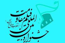 آمادگی سازمان بسیج طلاب و روحانیون برای اکران فیلمهای جشنواره مقاومت در حوزههای علمیه
