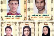 5 اصفهانی در جمع  نفرات برتر کنکور سراسری ۹۹