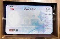 شهروندان درصورت مفقود شدن کارت ملی هوشمند به ثبت احوال مراجعه کنند