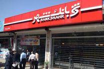 تحقق اقتصاد مقاومتی با ارائه خدمات نوین بانک شهر