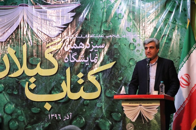 سیزدهمین نمایشگاه کتاب استان گیلان