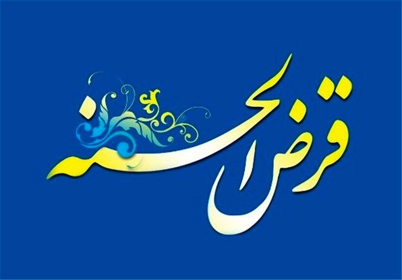 رفع احتیاجات ضروری با وام قرض الحسنه بانک ملی ایران