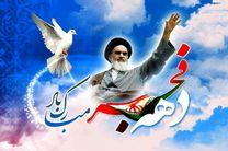 اجرای ویژه برنامه های دهه فجر در 10 امامزاده اصفهان