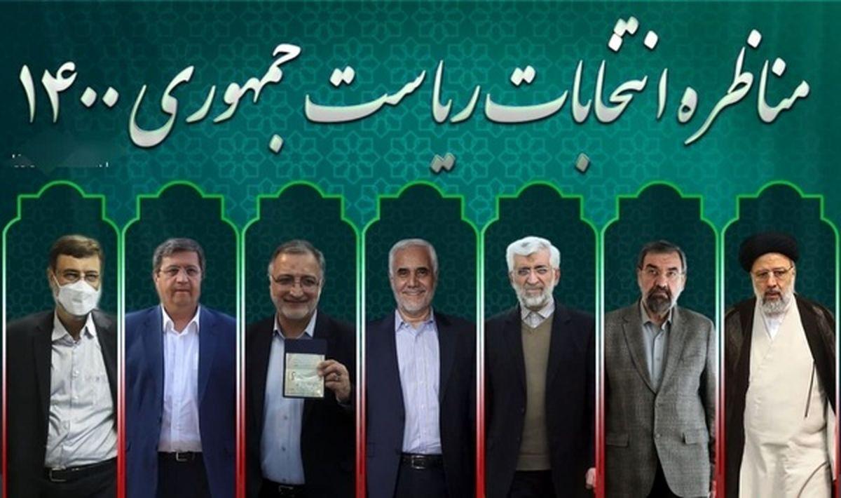 تغییر در زمان برگزاری مناظره های انتخاباتی/ اولین مناظره ۱۵ خرداد برگزار می شود