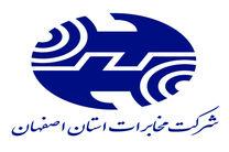 مخابرات منطقه اصفهان به عنوان رتبه دوم معرفی شد