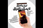 مسابقه عکاسی اربعین حسینی با شعار «ایران و العراق لا یمکن الفراق»